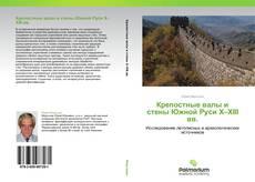 Bookcover of Крепостные валы и стены Южной Руси X–XIII вв.