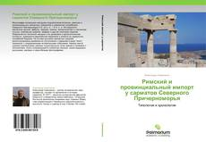 Bookcover of Римский и провинциальный импорт у сарматов Северного Причерноморья