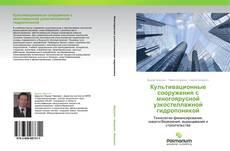 Bookcover of Культивационные сооружения с многоярусной узкостеллажной гидропоникой