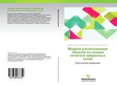 Buchcover von Модели  распознавания образов на основе нечетких нейронных сетей