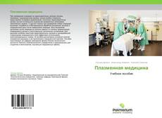 Обложка Плазменная медицина