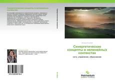 Синергетические концепты в нелинейных контекстах kitap kapağı