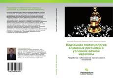 Capa do livro de Подземная геотехнология алмазных россыпей в условиях вечной мерзлоты