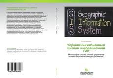 Обложка Управление жизненным циклом инновационной ГИС