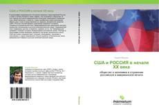 Capa do livro de США и РОССИЯ в начале XX века