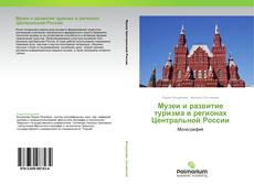Обложка Музеи и развитие туризма в регионах Центральной России