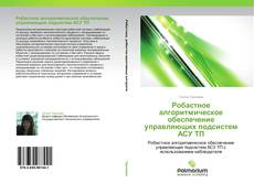 Bookcover of Робастное  алгоритмическое обеспечение  управляющих подсистем АСУ ТП