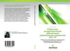 Обложка Робастное  алгоритмическое обеспечение  управляющих подсистем АСУ ТП