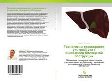 Portada del libro de Технологии трехмерного ультразвука в выявлении  билиарной обструкции