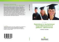 Обложка Курсовые и выпускные квалификационные работы: филология