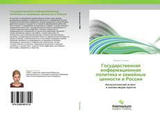 Copertina di Государственная информационная политика и семейные ценности в России