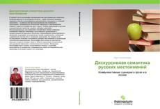 Обложка Дискурсивная семантика русских местоимений