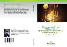 Bookcover of Сборник задач по управлению финансовыми рисками с применением ДОТ