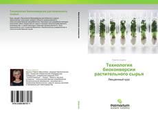 Couverture de Технология биоконверсии растительного сырья