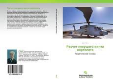Bookcover of Расчет несущего винта вертолета