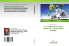 Couverture de Системный анализ: теория и приложения