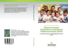 Copertina di Педагогическая технология интеграции слабослышащих детей