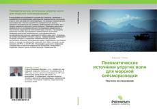 Bookcover of Пневматические источники упругих волн для морской сейсморазведки