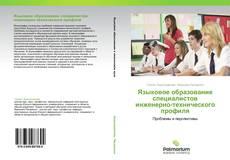 Языковое образование специалистов инженерно-технического профиля kitap kapağı