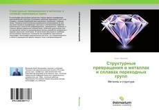 Buchcover von Структурные превращения в металлах и сплавах переходных групп