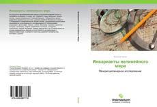 Bookcover of Инварианты нелинейного мира
