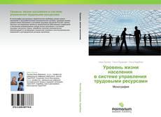 Capa do livro de Уровень жизни населения   в системе управления   трудовыми ресурсами