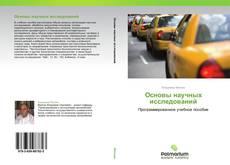 Bookcover of Основы научных исследований