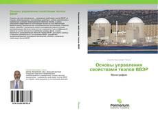 Bookcover of Основы управления свойствами твэлов ВВЭР