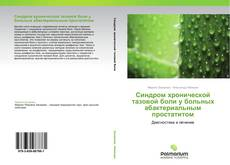 Bookcover of Синдром хронической тазовой боли у больных абактериальным простатитом