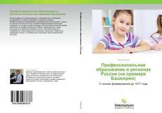 Обложка Профессиональное образование в регионах России (на примере Башкирии)