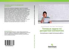 Обложка Типовые задачи по дискретной математике