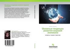 Bookcover of Основные тенденции развития мировой экономики