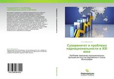 Bookcover of Суверенитет и проблема наднациональности в ХХI веке