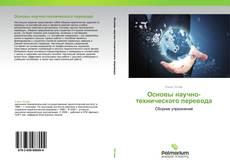 Bookcover of Основы научно-технического перевода