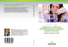 Copertina di Элементы таблицы Д.И.Менделеева глазами химика-эколога