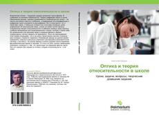 Bookcover of Оптика и теория относительности в школе