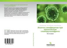 Обложка Апоптоз лимфоцитов при хроническом гломерулонефрите