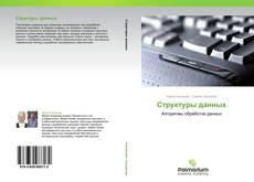 Buchcover von Структуры данных