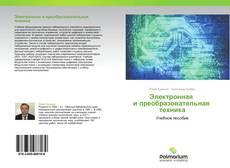 Capa do livro de Электронная   и преобразовательная   техника
