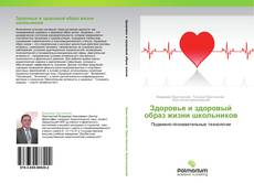 Bookcover of Здоровье и здоровый образ жизни школьников