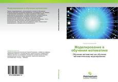 Bookcover of Моделирование в обучении математике