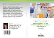 Copertina di Внебольничная пневмония у детей. Аспекты этиологической диагностики