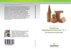 Bookcover of Развитие предприимчивости. Ч. 1
