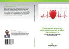 Обложка «Идеальная модель» здравоохранения мифы и реальность