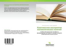 Bookcover of Комплексное восприятие математических понятий