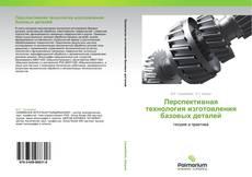 Bookcover of Перспективная технология изготовления базовых деталей