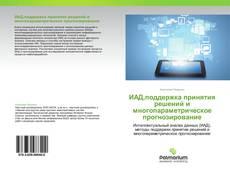 Обложка ИАД,поддержка принятия решений и  многопараметрическое прогнозирование