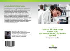 Bookcover of 1-часть. Организация связи при дистанционном обучении врачей