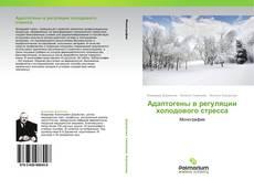 Bookcover of Адаптогены в регуляции холодового стресса