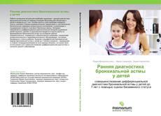 Bookcover of Ранняя диагностика   бронхиальной астмы   у детей